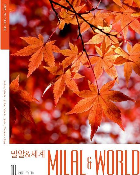밀알과세계10월호겉표지