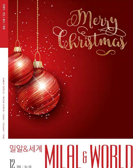 밀알과세계12월호겉표지