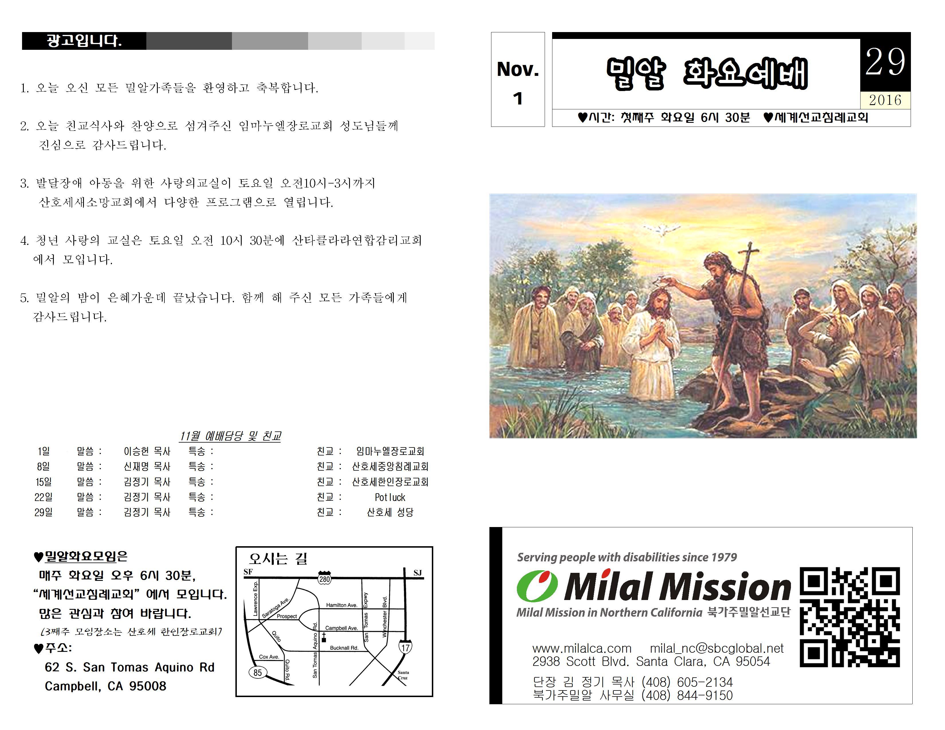 밀알주보 (11-1-16)001.jpg