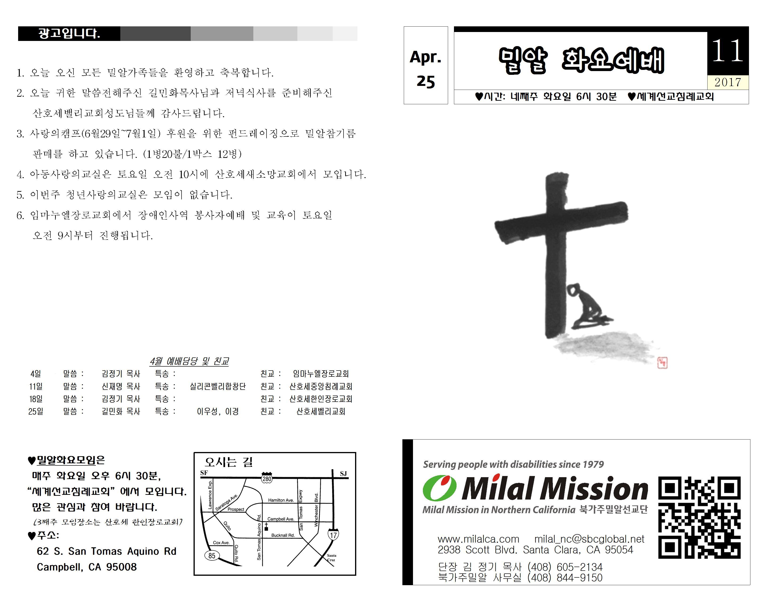밀알주보 (4-25-17)001.jpg