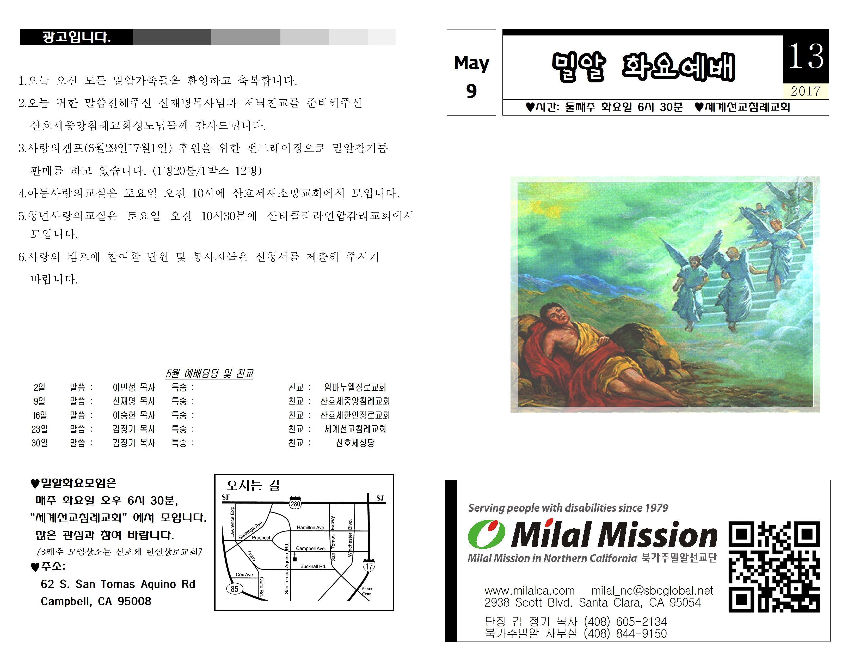 밀알주보 (5-9-17)001.jpg