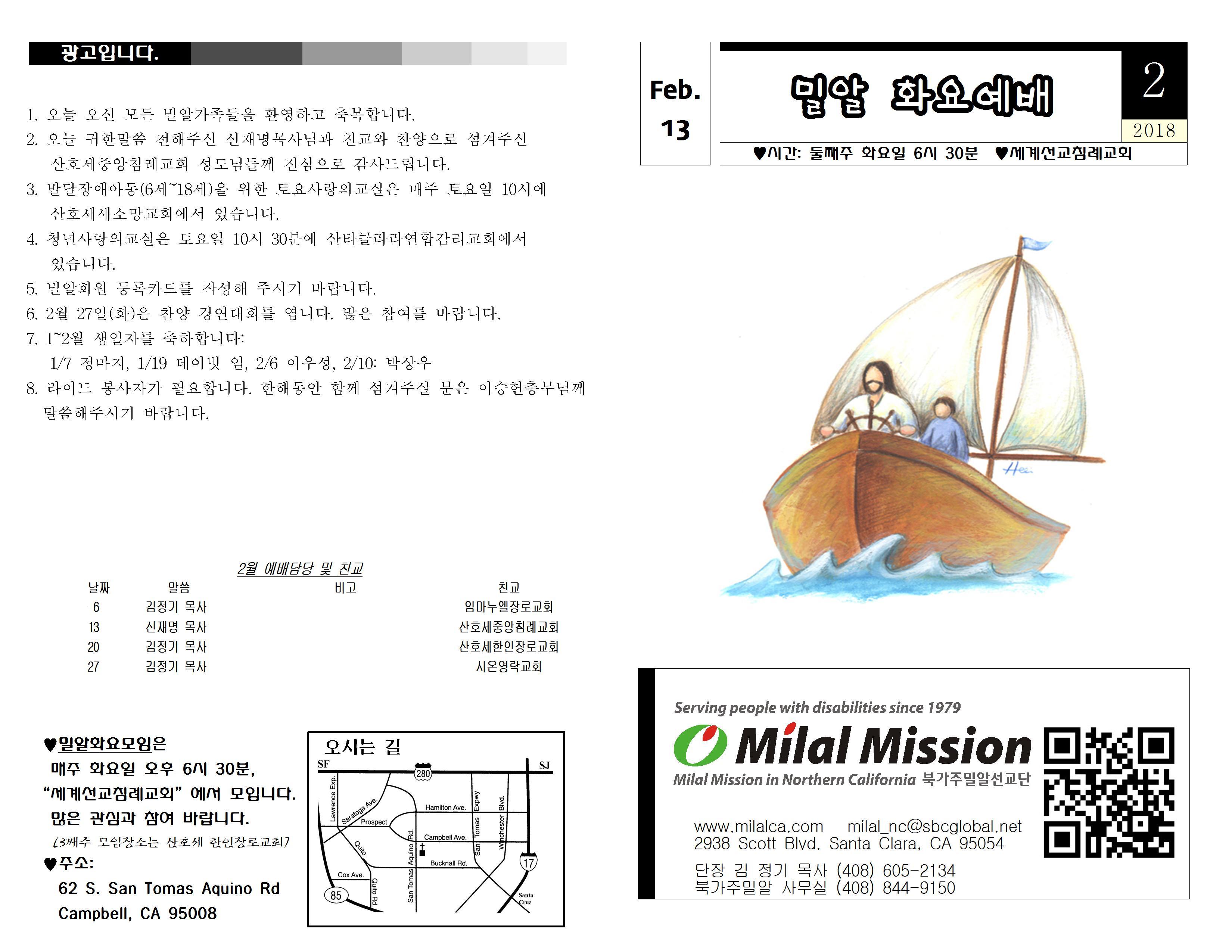 밀알주보 (2-13-18)001.jpg
