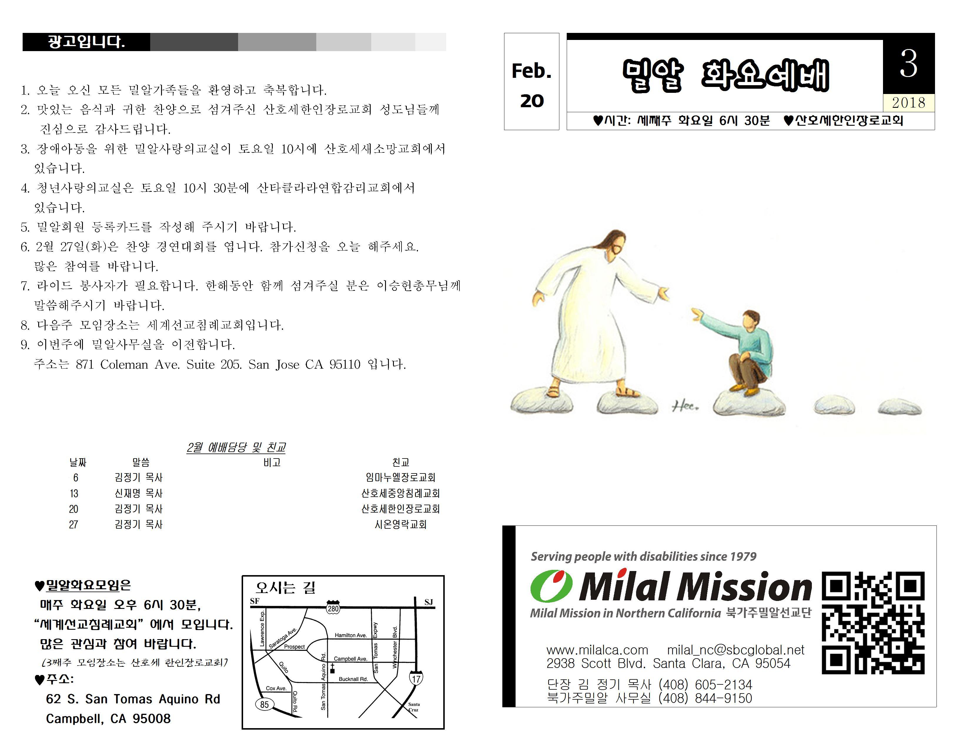 밀알주보 (2-20-18)001.jpg